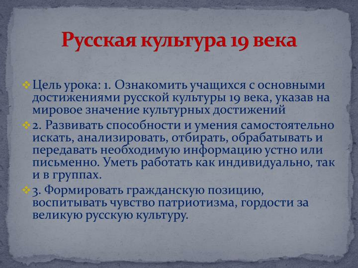 Русская культура 19 века