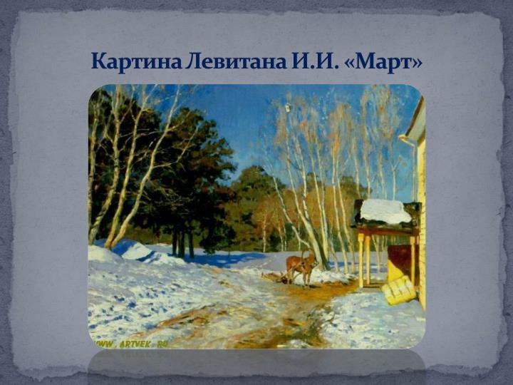 Картина Левитана И.И.
