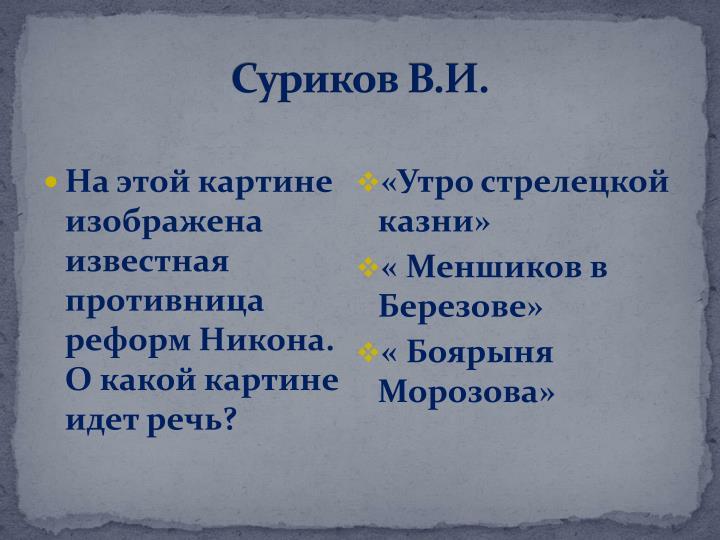 Суриков В.И.