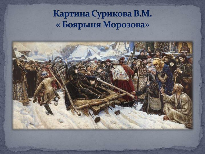 Картина Сурикова В.М.