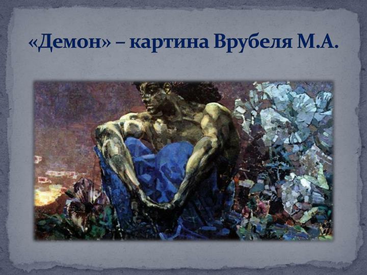 «Демон» – картина Врубеля М.А.