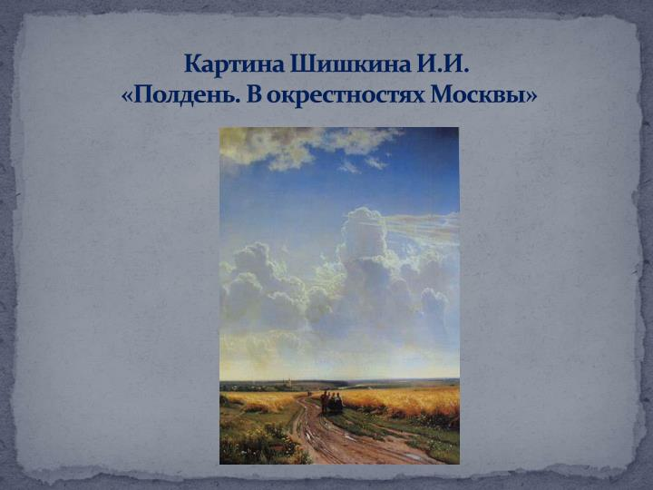 Картина Шишкина И.И.