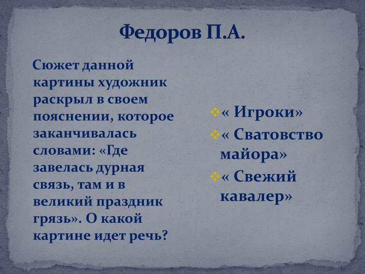 Федоров П.А.