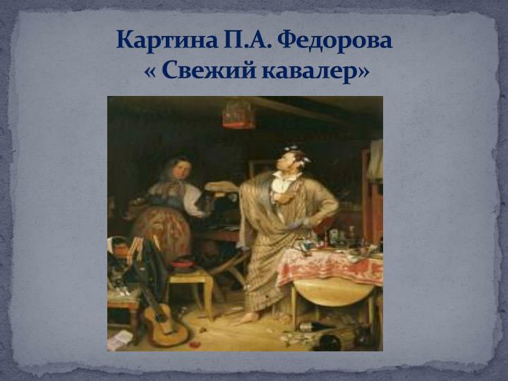 Картина П.А. Федорова