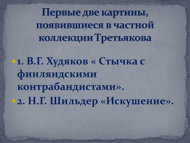 Первые две картины, появившиеся в частной  коллекции Третьякова