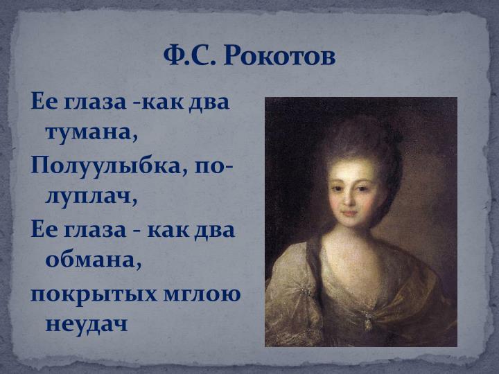 Ф.С. Рокотов