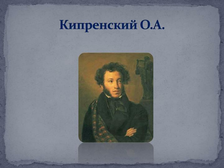 Кипренский О.А.