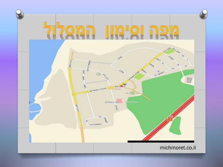 מפה וסימון  המסלול