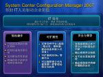system center configuration manager 2007 it
