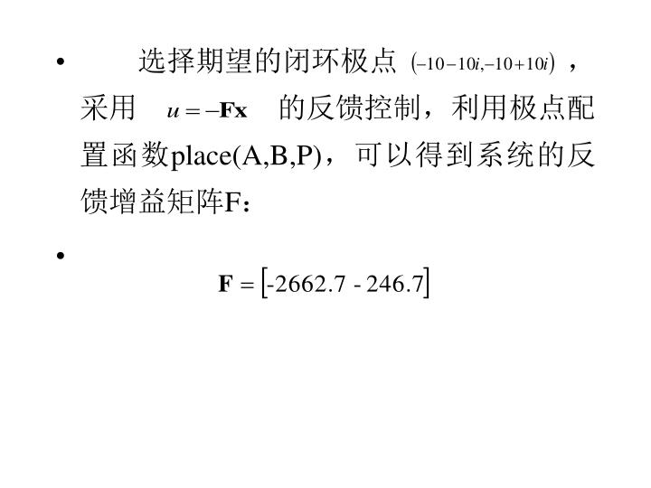 选择期望的闭环极点                       ,采用                  的反馈控制,利用极点配置函数