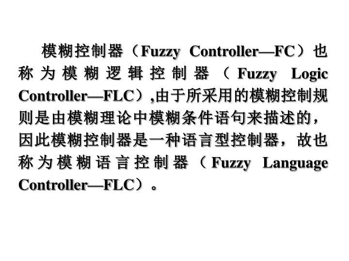 模糊控制器(