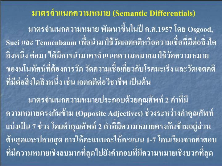 มาตรจำแนกความหมาย (Semantic Differentials)