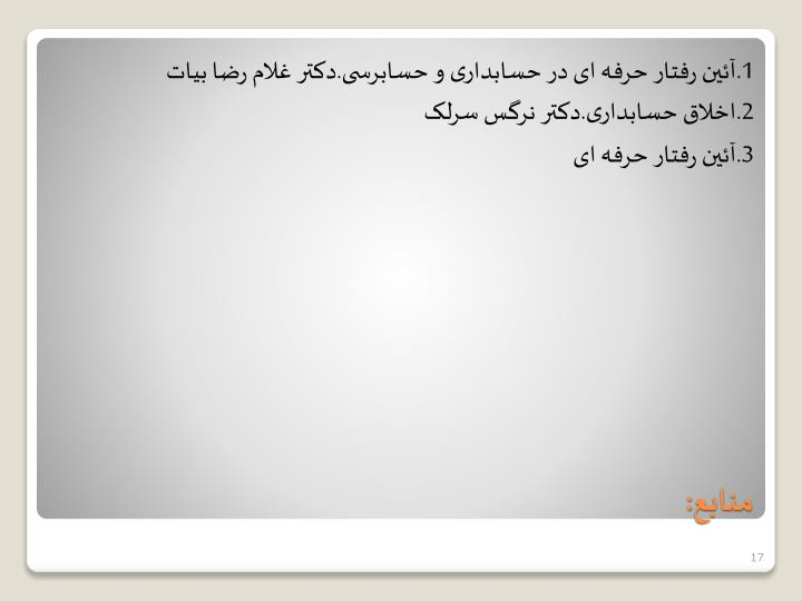 1.آئین رفتار حرفه ای در حسابداری و حسابرسی.دکتر غلام رضا بیات