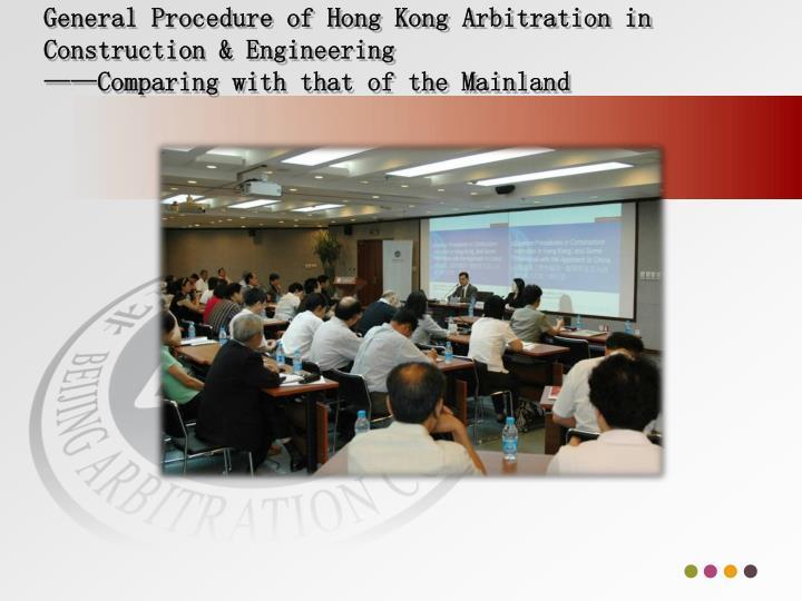 General Procedure of Hong Kong Arbitration in Construction & Engineering