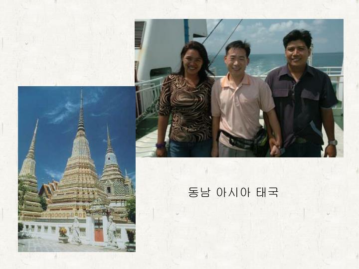 동남 아시아 태국