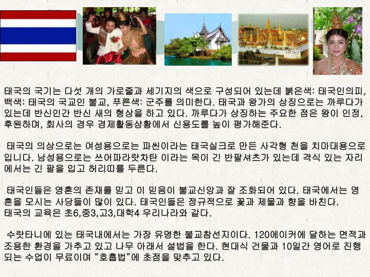태국의 국기는 다섯 개의 가로줄과 세기지의 색으로 구성되어 있는데 붉은색
