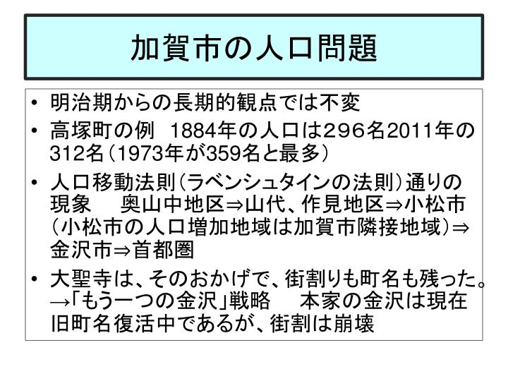 加賀市の人口問題