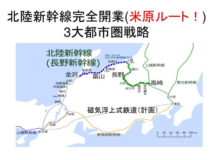 北陸新幹線完全開業