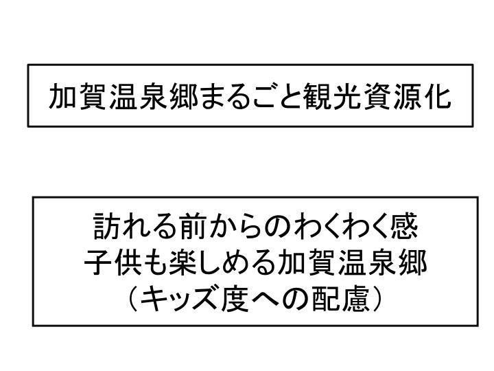 加賀温泉郷まるごと観光資源化