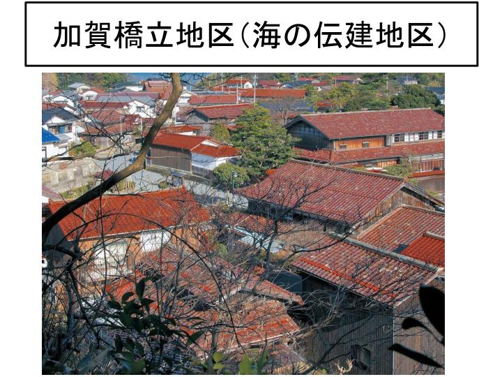 加賀橋立地区(海の伝建地区)