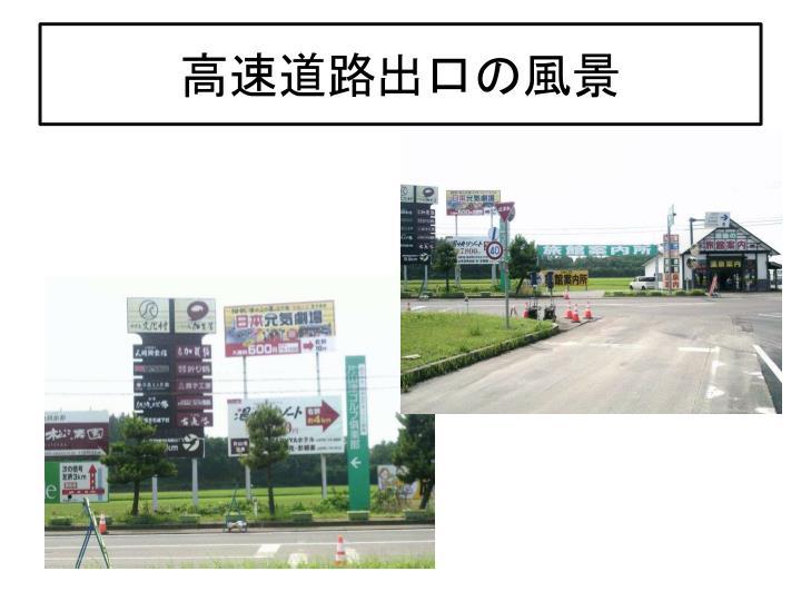 高速道路出口の風景