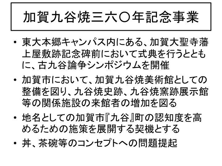 加賀九谷焼三六〇年記念事業