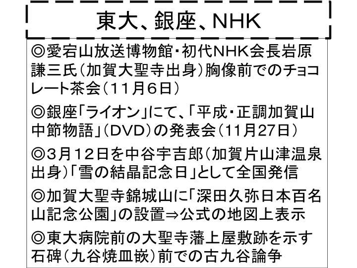 東大、銀座、NHK