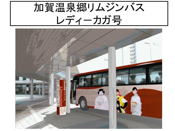 加賀温泉郷リムジンバス