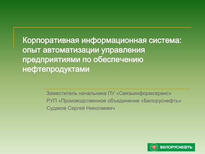 Корпоративная информационная система: