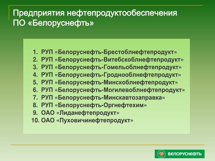Предприятия нефтепродуктообеспечения
