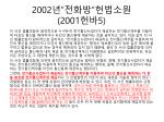 2002 2001 5