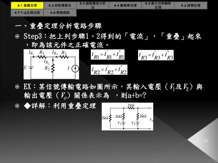 一、重疊定理分析電路步驟