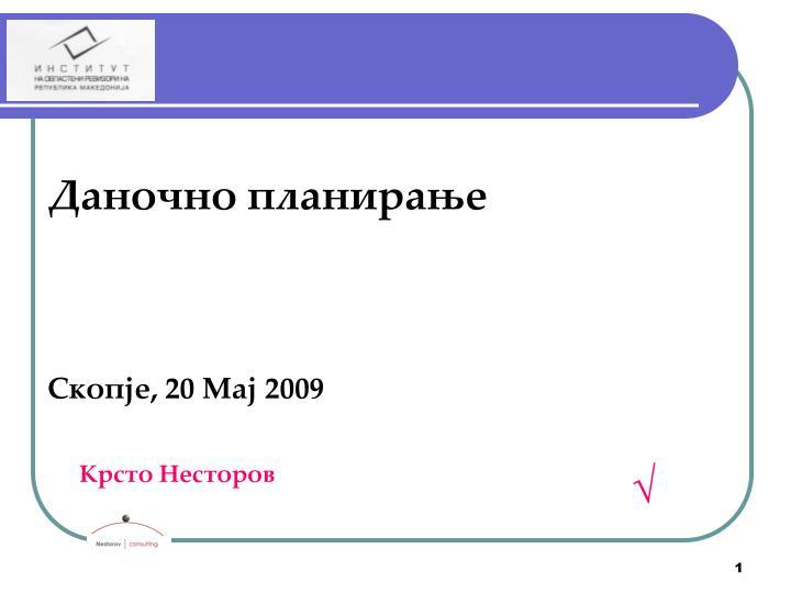 20 2009