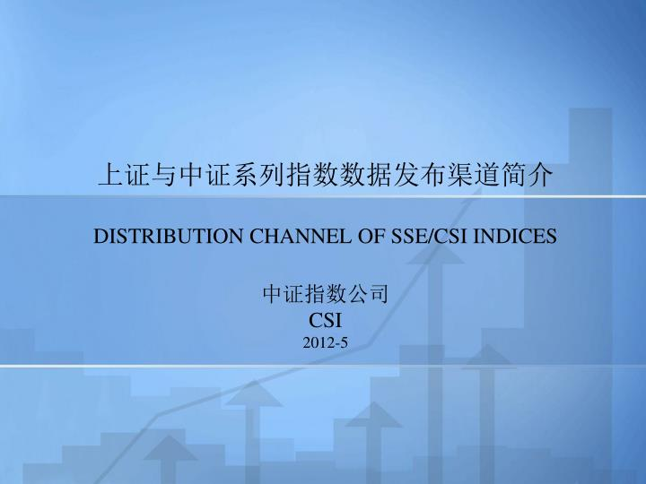 distribution channel of sse csi indices csi 2012 5 n.