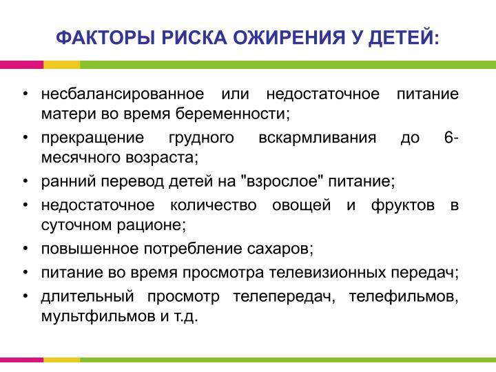 ФАКТОРЫ РИСКА ОЖИРЕНИЯ У ДЕТЕЙ: