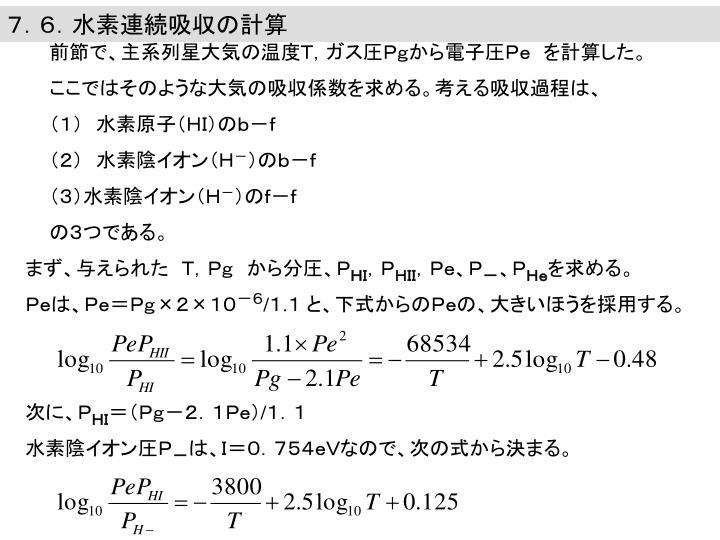 7.6.水素連続吸収の計算