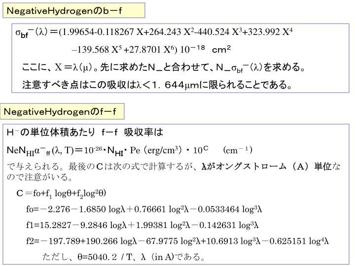 NegativeHydrogenのb-f