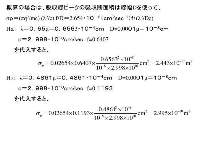 概算の場合は、吸収線ピークの吸収断面積は線幅