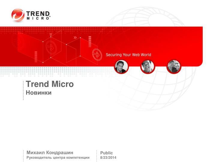 trend micro n.