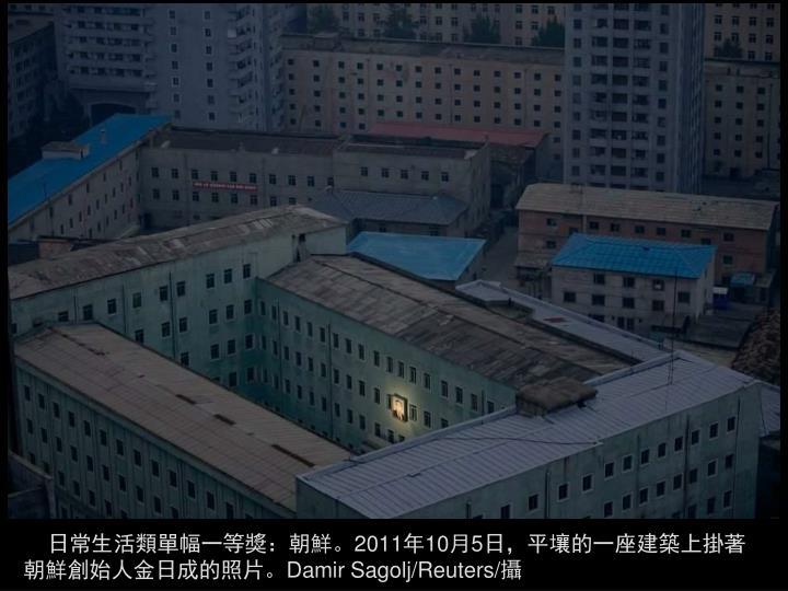 日常生活類單幅一等獎:朝鮮。