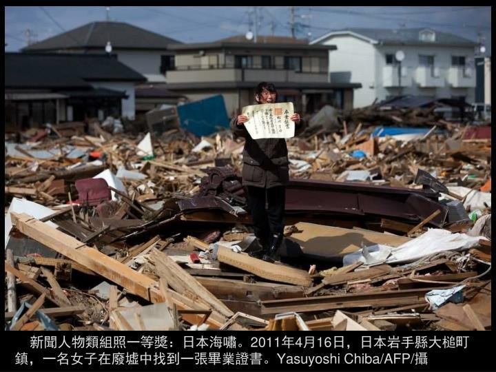 新聞人物類組照一等獎:日本海嘯。