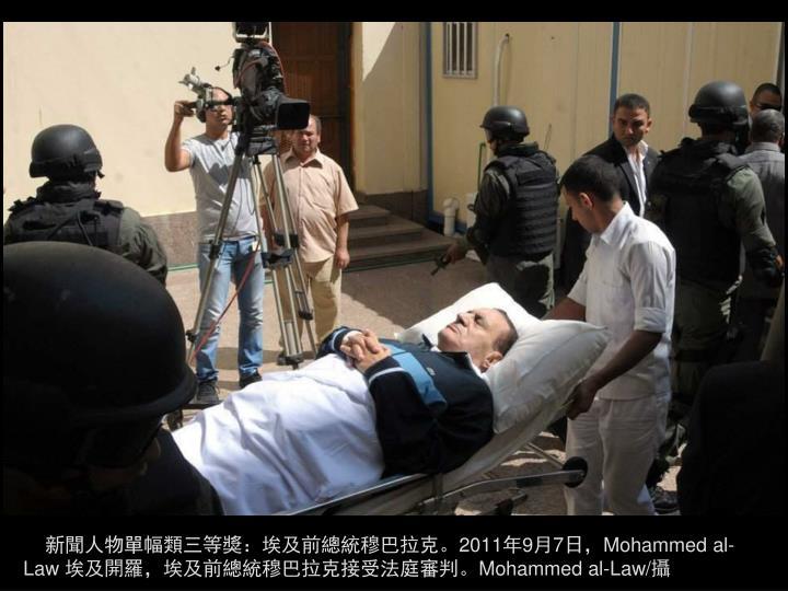 新聞人物單幅類三等獎:埃及前總統穆巴拉克。