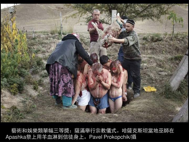 藝術和娛樂類單幅三等獎:薩滿舉行宗教儀式。哈薩克斯坦當地巫師在