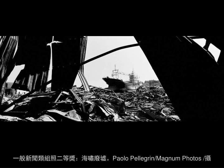 一般新聞類組照二等獎:海嘯廢墟。