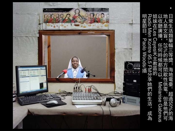 日常生活類單幅三等獎:海地電臺。超過