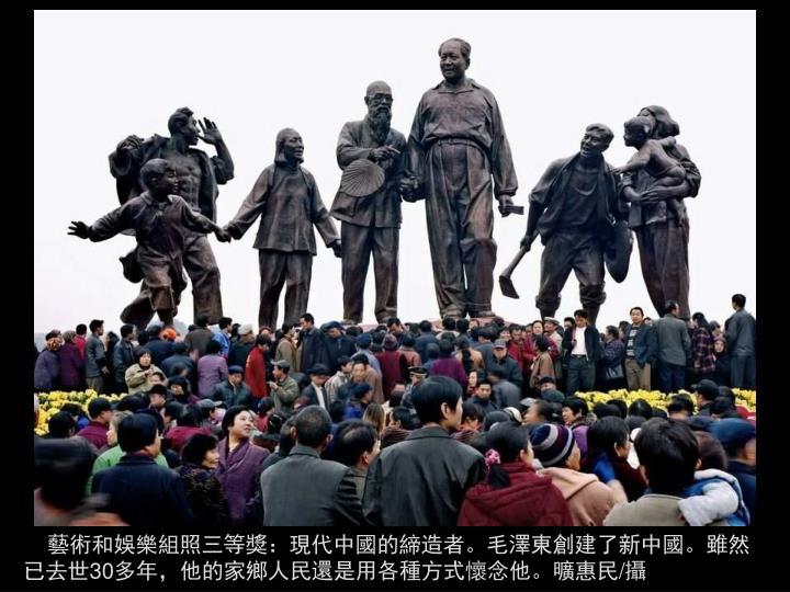 藝術和娛樂組照三等獎:現代中國的締造者。毛澤東創建了新中國。雖然已去世