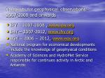 prospects for geophysical observations 2007 2008 and onwards