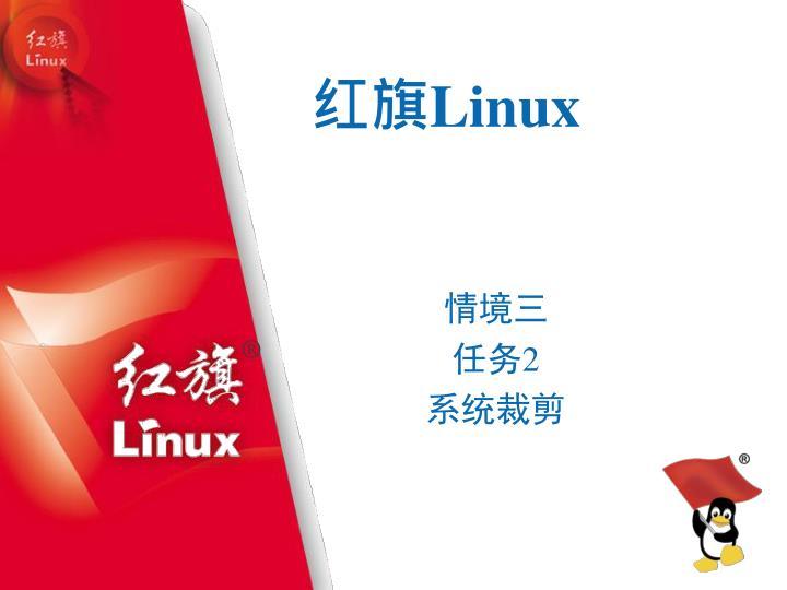 linux n.