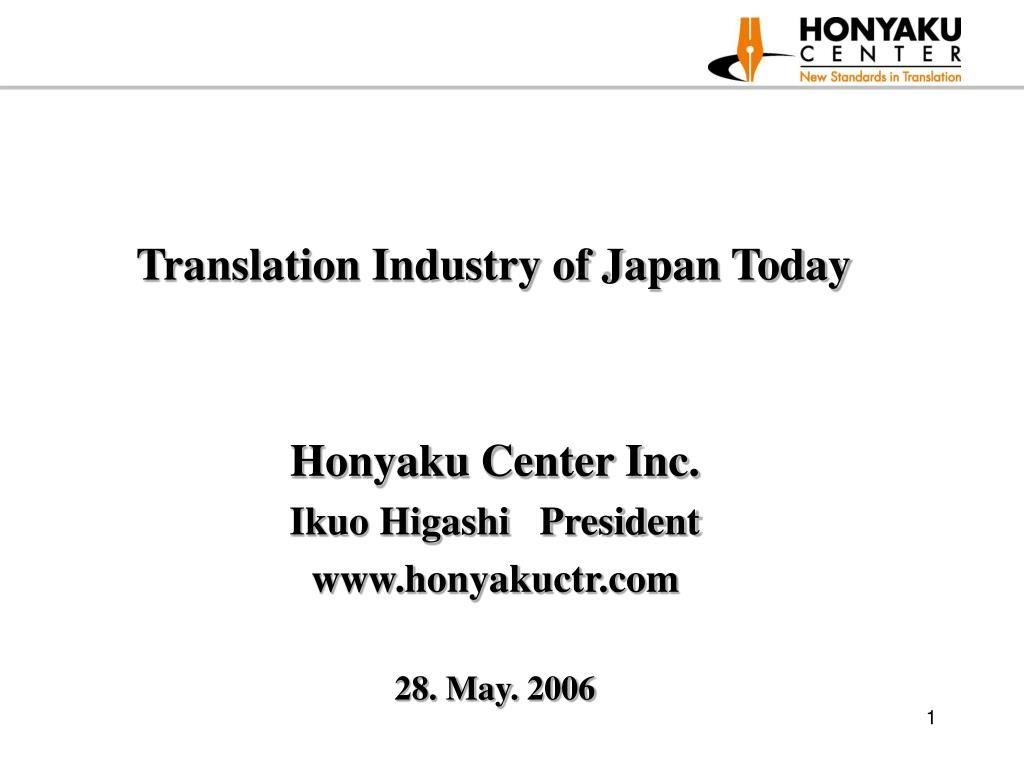Honnyaku