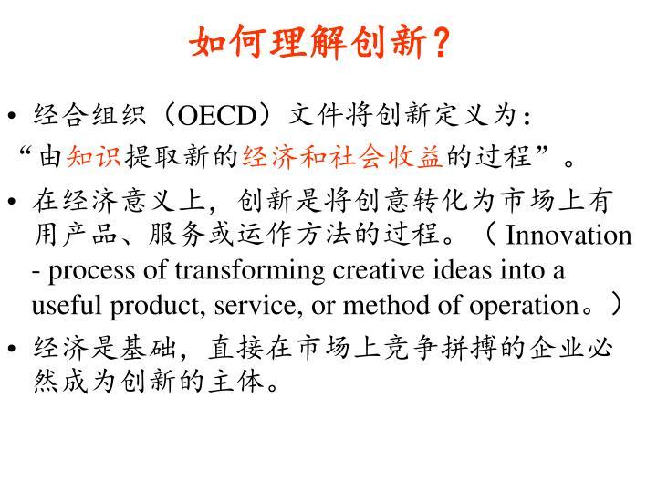 如何理解创新?